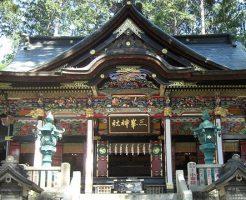 埼玉 三峯神社(三峰神社)(みつみねじんじゃ)
